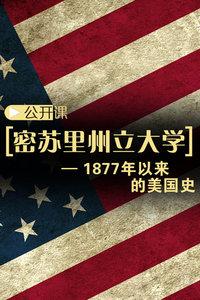 密苏里州立大学公开课:1877年以来的美国史