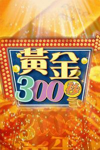 黄金300秒 2013