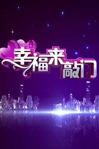 幸福来敲门 天津卫视 2013