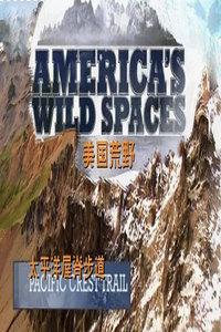美国荒野:太平洋屋脊步道