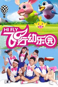 飞行幼乐园 2013