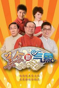 美食新气象 2013