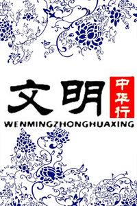 文明中华行 2012