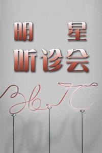 36.7℃明星听诊会 2013(综艺)