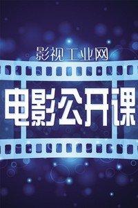 影视工业网电影公开课