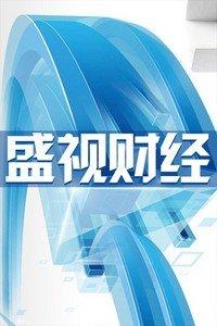 盛视财经 2012