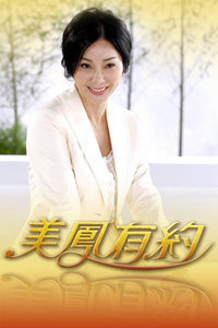 美凤有约 2013(共45期全)