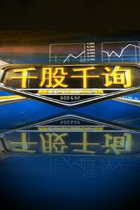 千股千询 2011