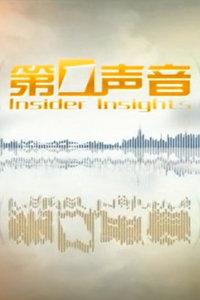 第一声音 2011