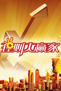 理财大赢家 2012