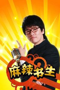 麻辣书生 2009