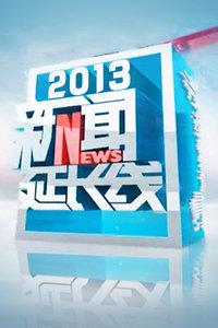新闻延长线 2013