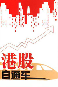 港股直通车 2012