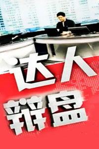 达人辩盘 2012