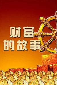 财富的故事 2012