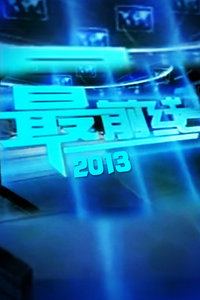 最前线 2013