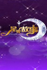 星夜故事 2013