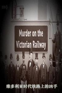BBC之维多利亚时代铁路上的凶手
