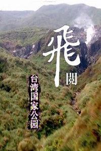飞阅·台湾国家公园