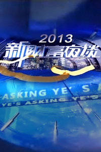 新财富夜谈 2013