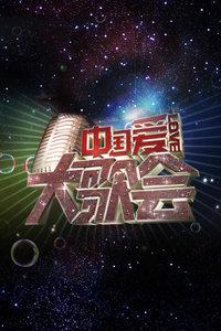 中国爱大歌会 2013