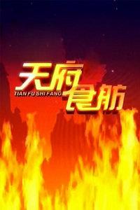 天府食舫 2013
