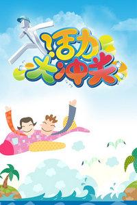 活力大冲关 2013