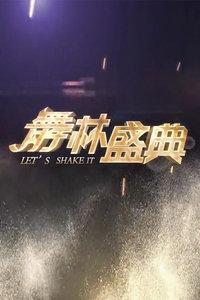 舞林盛典 2013