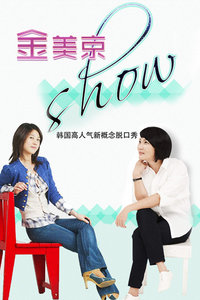 金美京Show 2013