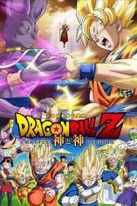 龙珠Z剧场版 2013 神与神