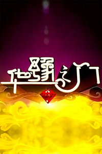 华豫之门 2013
