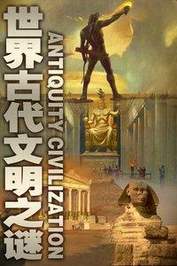 世界古代文明之谜