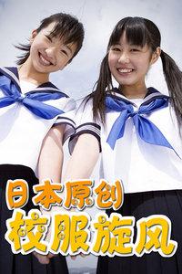 日本原创校服旋风