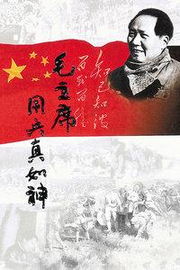 毛泽东用兵真如神