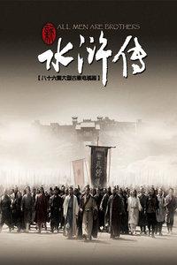 新水浒传(2011)