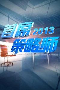 首席策略师 2013
