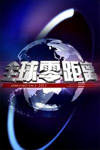 全球零距离 2013