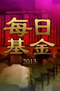 每日基金 2013