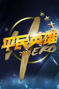 平民英雄 2013