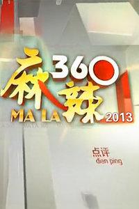 麻辣360 2013