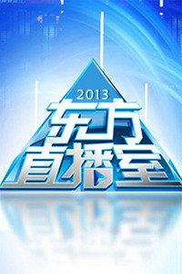 东方直播室 2013
