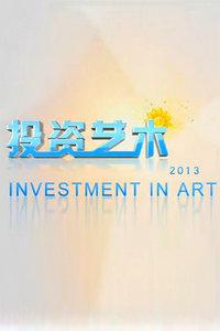 投资艺术 2013