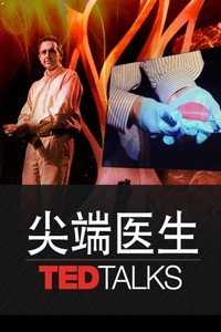 TED演讲集:尖端医生