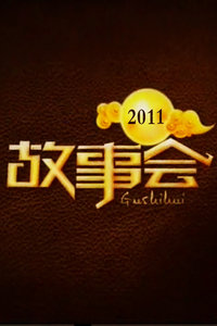 故事会 湖南电视台 2011