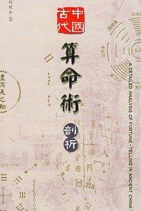 中国算命术剖析