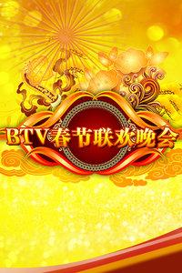 北京电视台春节联欢晚会 2012