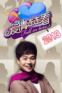 爱情连连看 2013