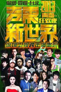 深圳卫视跨年演唱会 2013