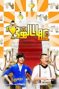 强心脏 2012(共50期全)