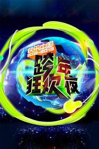 青春向上中国梦2012-2013快乐中国湖南卫视跨年狂欢夜